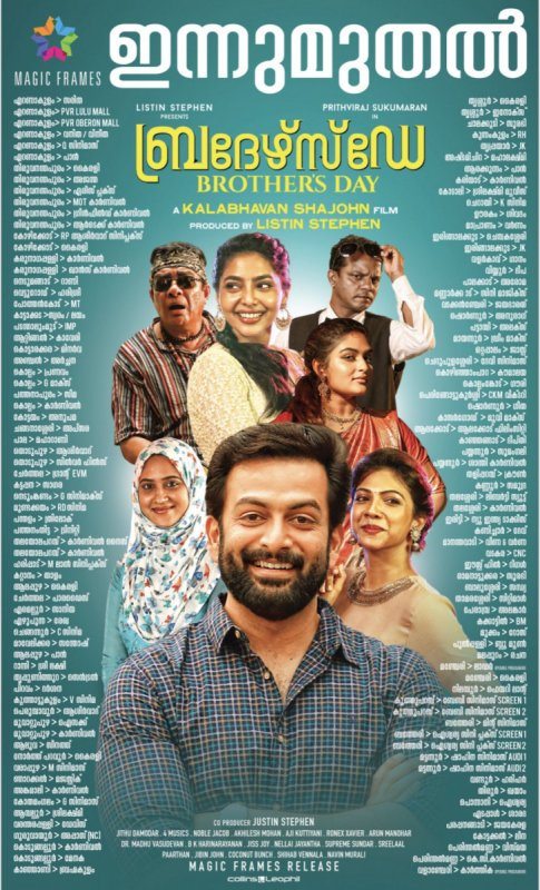 Recent Image Malayalam Film Brothers Day 3866