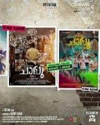 Malayalam Film Chaalu Latest Pictures 7500
