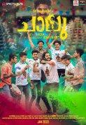 New Galleries Malayalam Movie Chaalu 4255