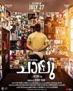 New Pics Malayalam Movie Chaalu 66