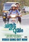 2021 Album Chathurmugham Malayalam Cinema 4251