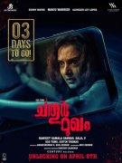 2021 Images Malayalam Movie Chathurmugham 2914