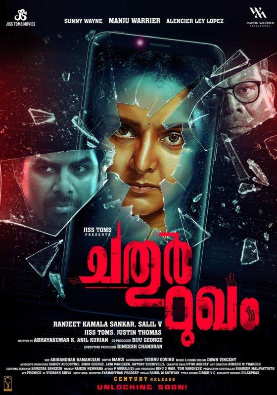 Chathurmugham Malayalam Cinema New Album 1060