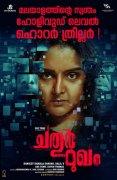 Chathurmugham Malayalam Film Images 4602