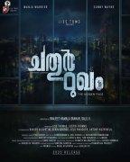 Sunny Wayne Manju Warrier Horror Film Chathurmugham Title Poster 151