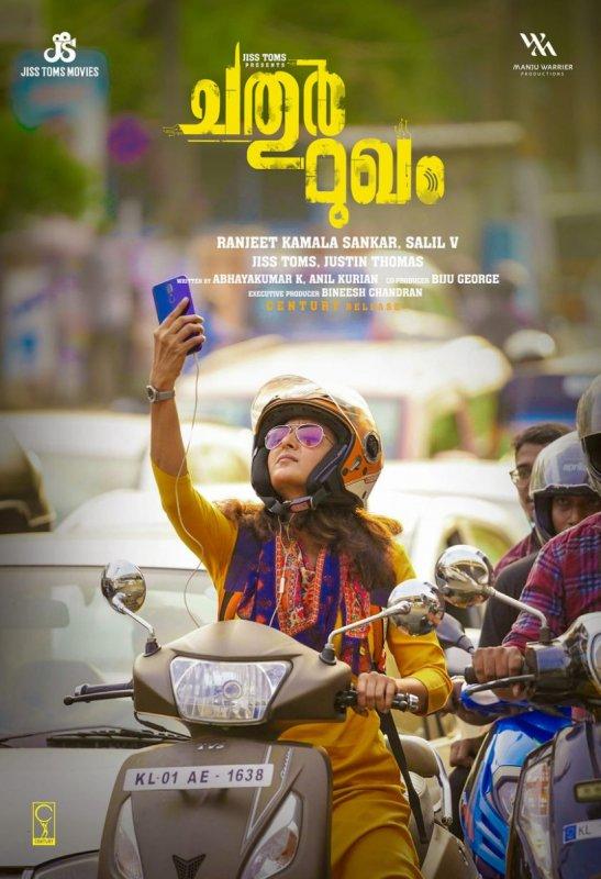 Wallpapers Chathurmugham Cinema 3988