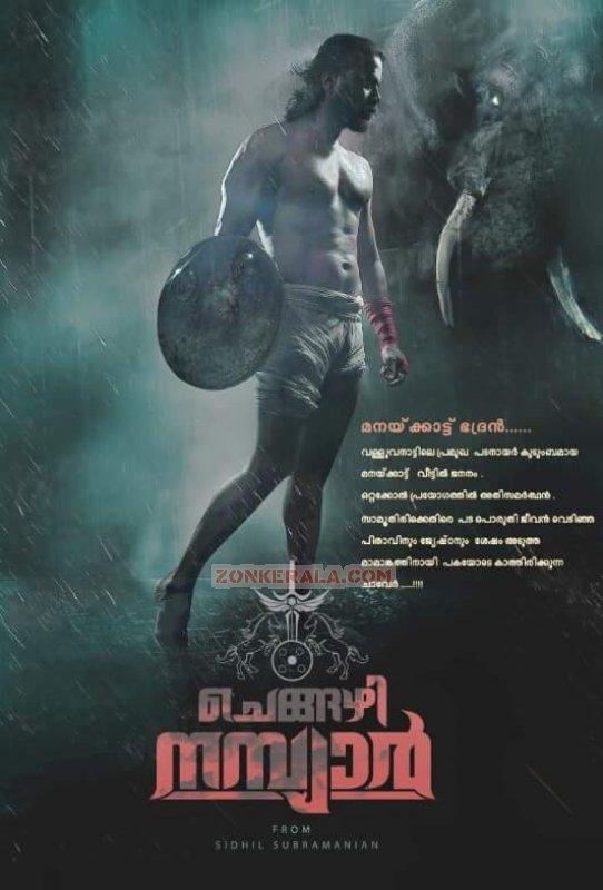 Still Chengazhi Nambiar Malayalam Movie 3241