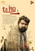 Chola Malayalam Movie New Wallpaper 126