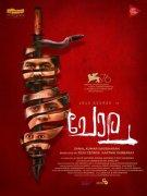Malayalam Cinema Chola Recent Pictures 9624