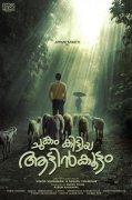 Chungam Kittiya Aatinkootam Film 2020 Albums 5922