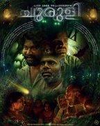 Aug 2020 Picture Churuli Malayalam Cinema 8211