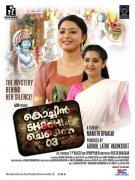 Cochin Shadhi At Chennai 03 Cinema Latest Gallery 6136