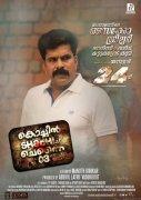 Jan 2020 Photos Malayalam Cinema Cochin Shadhi At Chennai 03 6559