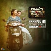 Malayalam Film Cochin Shadhi At Chennai 03 Latest Album 6594
