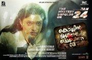 Malayalam Film Cochin Shadhi At Chennai 03 Recent Picture 3559