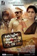 Malayalam Movie Cochin Shadhi At Chennai 03 Latest Still 3457