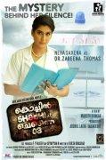 Recent Photo Malayalam Film Cochin Shadhi At Chennai 03 3166