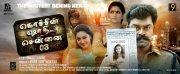 Stills Cochin Shadhi At Chennai 03 Malayalam Film 3051