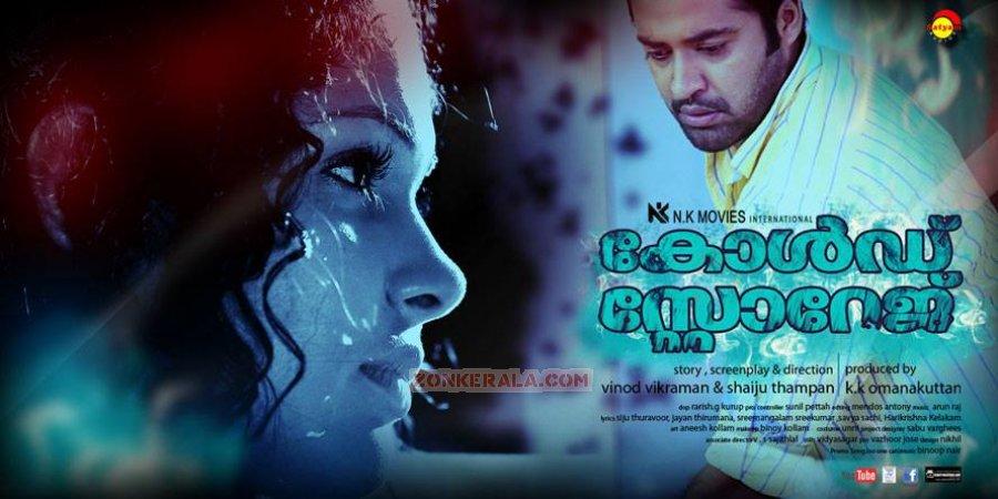 Malayalam Movie Cold Storage 8577