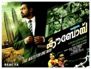 Malayalam Movie Cowboy 4525