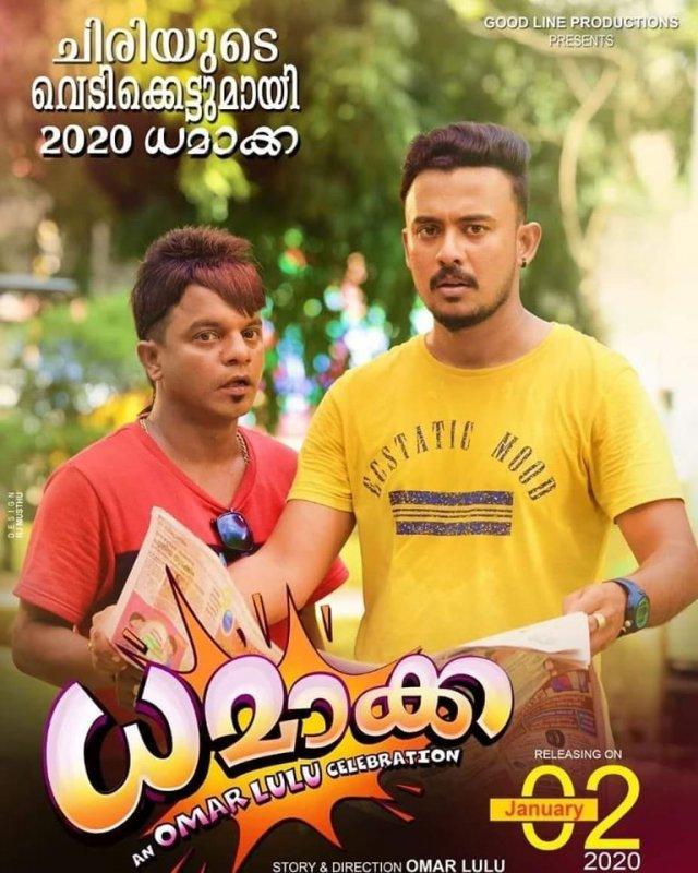 New Wallpaper Dhamaka Malayalam Cinema 3242