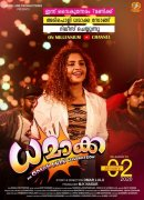 New Wallpapers Dhamaka Malayalam Cinema 7760