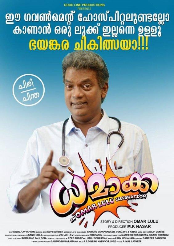 Salim Kumar In Dhamaka Movie 287