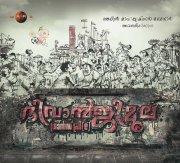 Divanjimoola Grandprix Malayalam Movie 2017 Image 5661