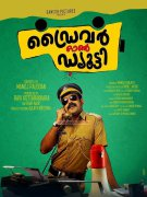 Asif Ali In Movie Driver On Duty 853