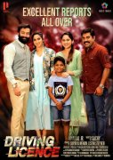 Malayalam Film Driving Licence 2019 Still 5296
