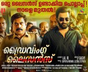 Suraaj Venjaramood Prithviraj Driving Licence Movie 1