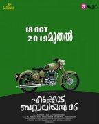 Edakkad Battalion 06 Malayalam Cinema Latest Wallpaper 3498