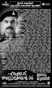 Edakkad Battalion 06 Theatre List 358