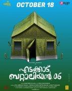 Movie New Still Edakkad Battalion 06 Release Oct 18 750