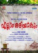Asif Ali Rejisha Vijayan New Film Ellam Sherkyakum 99