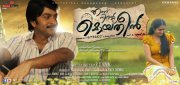 Cinema Ennu Ninte Moideen Latest Photo 8795