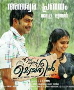 Ennu Ninte Moideen Malayalam Movie Sep 2015 Images 2054