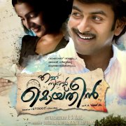 Ennu Ninte Moideen Movie 2015 Wallpaper 7348