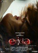 Cinema Erida Latest Albums 1475