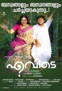 Evidey Malayalam Movie Asha Sharath