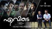 Evidey Malayalam Movie Poster 1