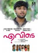 Evidey Malayalam Movie Shebin Benson