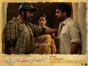 Malayalam Movie Ezhamathe Varavu Photos 4569
