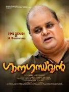 2019 Pics Ganagandharvan Malayalam Movie 8031
