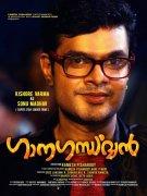 Ganagandharvan Film New Image 5745