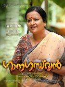 Ganagandharvan Film New Pictures 4571