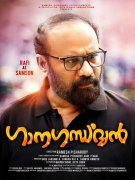 Ganagandharvan Malayalam Movie New Album 3293