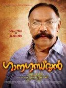 Image Malayalam Cinema Ganagandharvan 7866