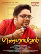 Latest Album Cinema Ganagandharvan 7999