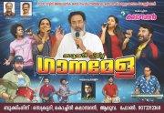 Malayalam Cinema Ganagandharvan 2019 Wallpaper 5189